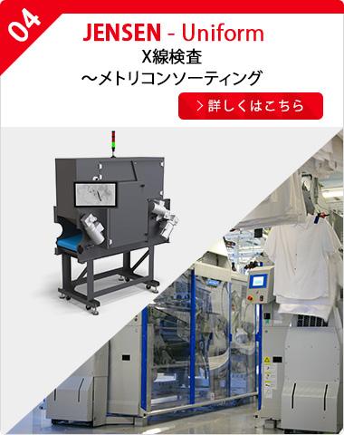 X線検査~メトリコンソーティング
