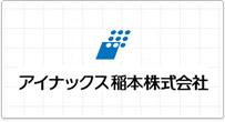 アイナックス稲本株式会社